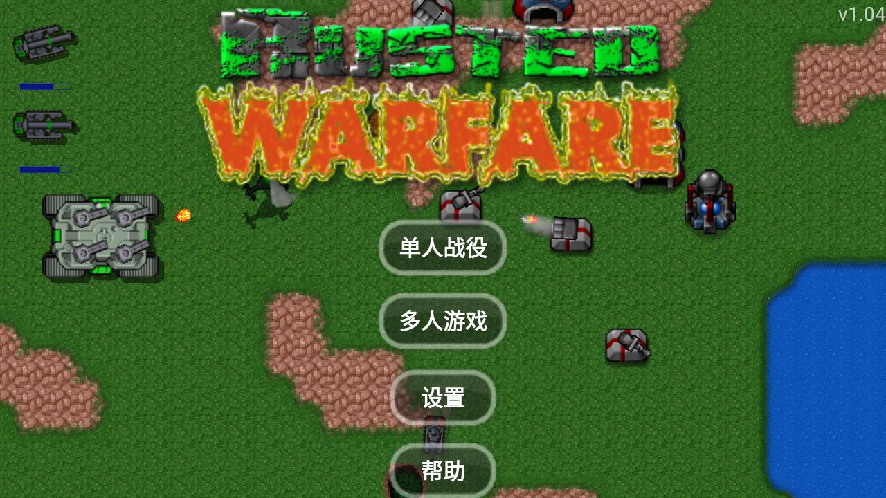 铁锈战争安卓中文版