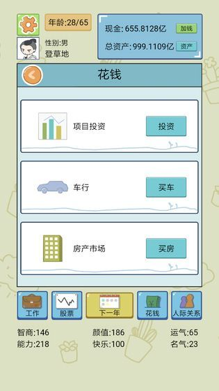 中国式人生破解版最新版2020下载-中国式人生破解版无限现金新版下载