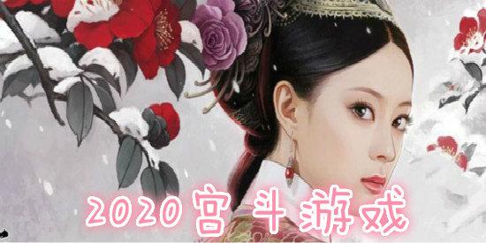 2020宫斗游戏