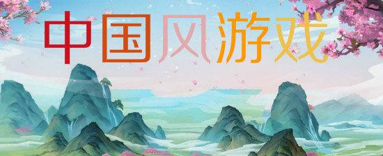 中国风游戏合集