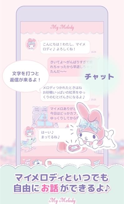 My Melody中文版是一款十分休闲有趣的手机小游戏