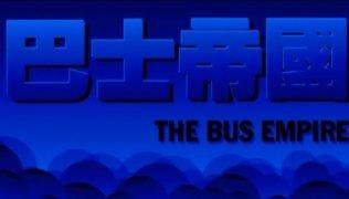 巴士帝国手机版