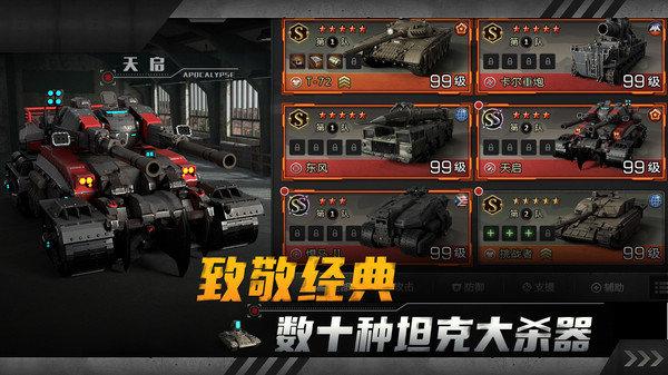 坦克兄弟连游戏下载-坦克兄弟连安卓版下载