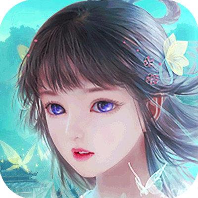 天途仙侠修仙3d