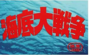 海底大战争街机版