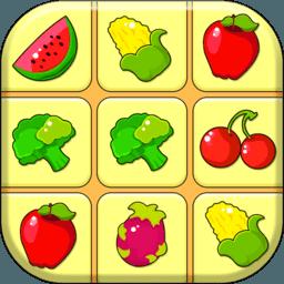果蔬连连看3