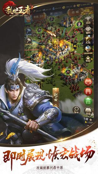 乱世王者腾讯版手游下载_乱世王者腾讯版游戏最新下载