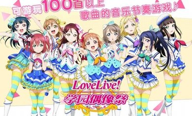 LoveLive!学园偶像祭下载-LoveLive!学园偶像祭官方版下载