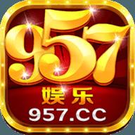 957娱乐棋牌安卓版