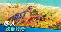 螃蟹之王最新版游戏下载