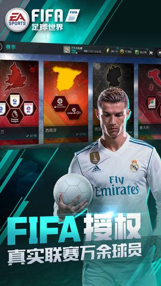 FIFA足球世界腾讯版游戏下载_FIFA足球世界腾讯版免费下载