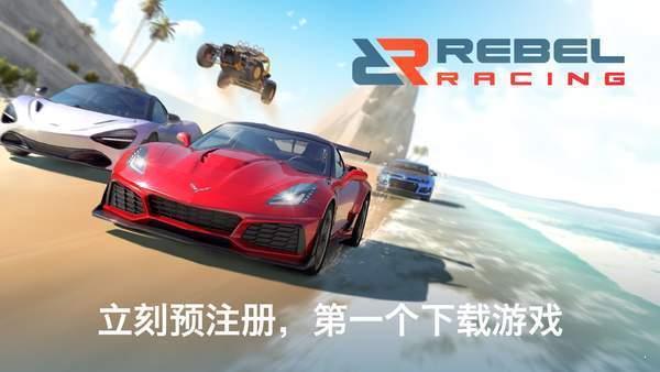 叛逆赛车中文版下载-叛逆赛车2020最新版下载