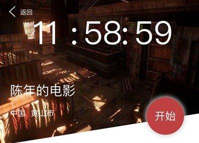 犯罪大师陈年的电影完整版下载(附攻略)-犯罪大师陈年的电影最新版下载