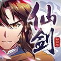 仙剑奇侠传最新移动版