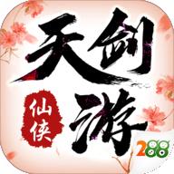 刀剑物语天剑游官网版