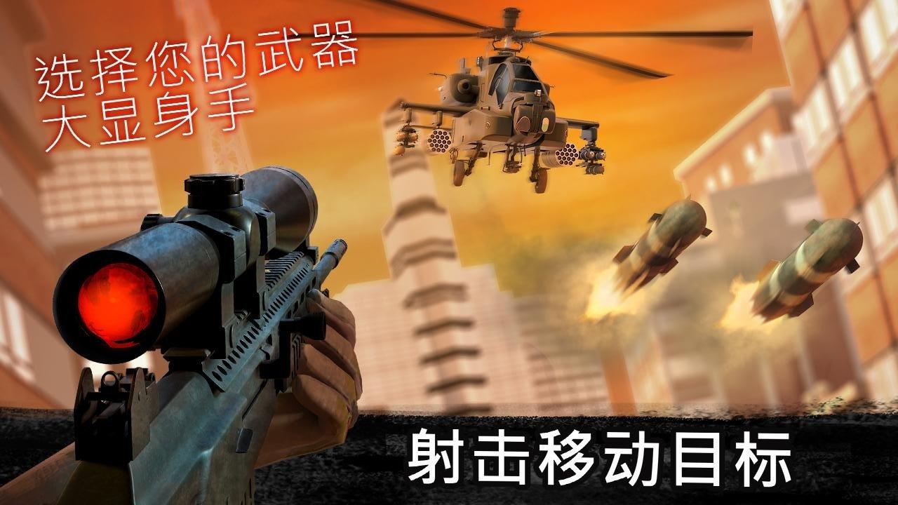 狙击行动代号猎鹰破解版