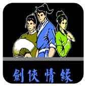 FC剑侠情缘无敌版