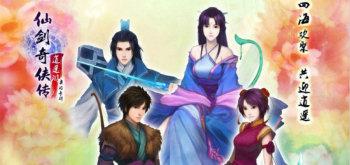 仙剑奇侠传系列游戏