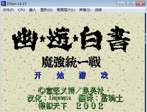 幽游白书模拟器下载-幽游白书模拟器电脑版下载