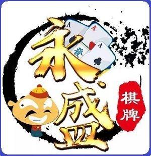 永盛棋牌app