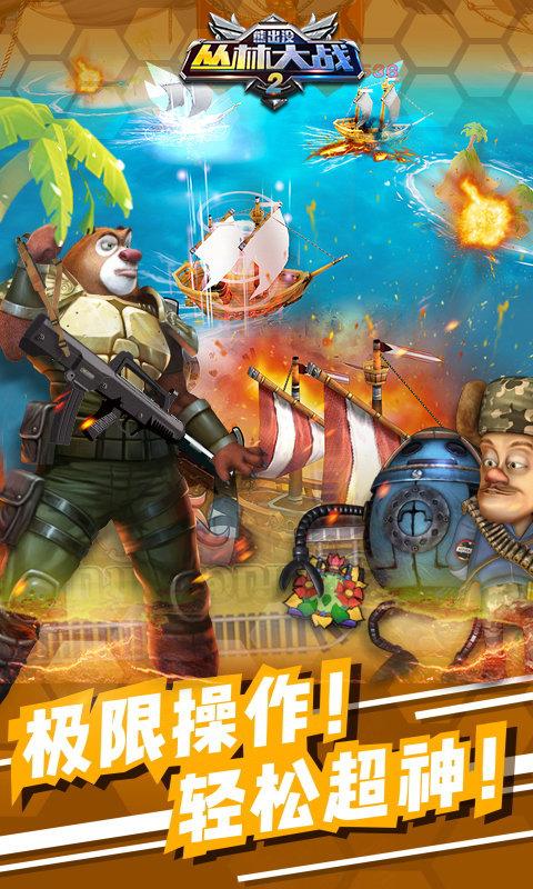 熊出没之丛林大战2破解版