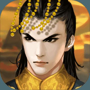 皇帝成长计划2男宠版