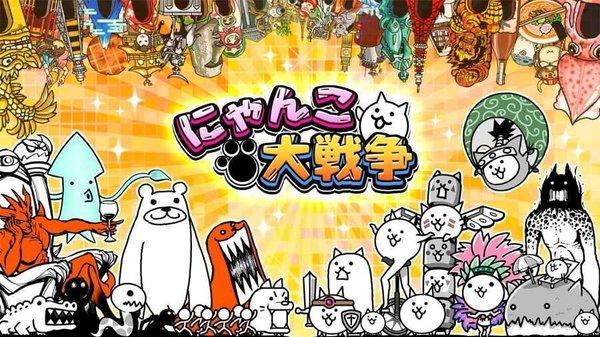 猫咪大战争9.8.0内购版下载-猫咪大战争9.8.0内购版无限罐头版