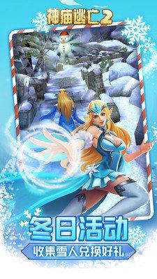 神庙逃亡2冰雪版安卓下载-神庙逃亡勇敢的心2.9.0下载
