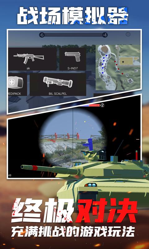 战场模拟器