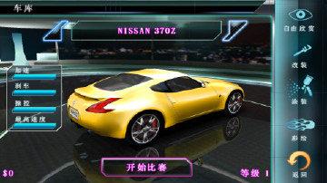 都市赛车5中文破解直装版下载-都市赛车5破解版全屏下载