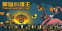 可以做黑暗料理的游戏