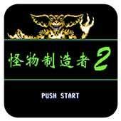 怪物制造者2中文版