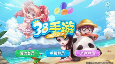 38手游app