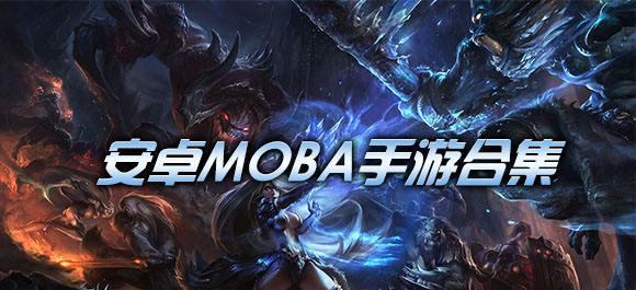 最火的MOBA游戏
