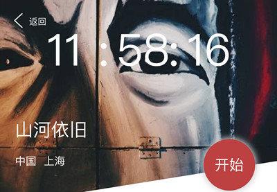 犯罪大师山河依旧完整版下载(附答案)-犯罪大师山河依旧最新版下载