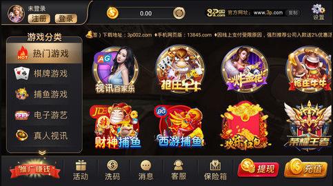 3p棋牌app下载-3p棋牌app最新版下载