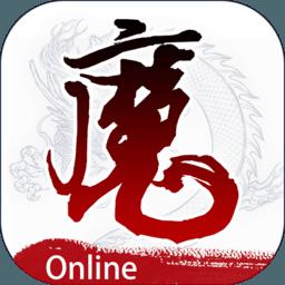 魔与道ol官网正版
