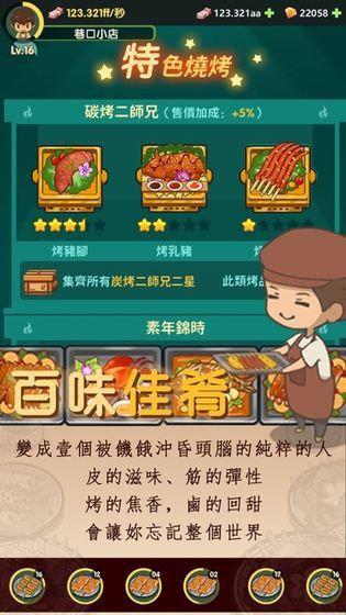 宇宙烤鱼店游戏下载-宇宙烤鱼店手游官方版下载