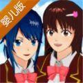 樱花校园模拟器最新版下载中文婴儿