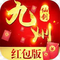 九州剑修红包版