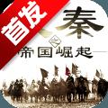 大秦之帝国崛起送1000充值版