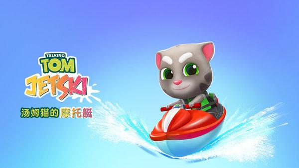 汤姆猫的摩托艇游戏下载-汤姆猫的摩托艇手机版下载