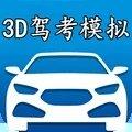 3D模拟驾考