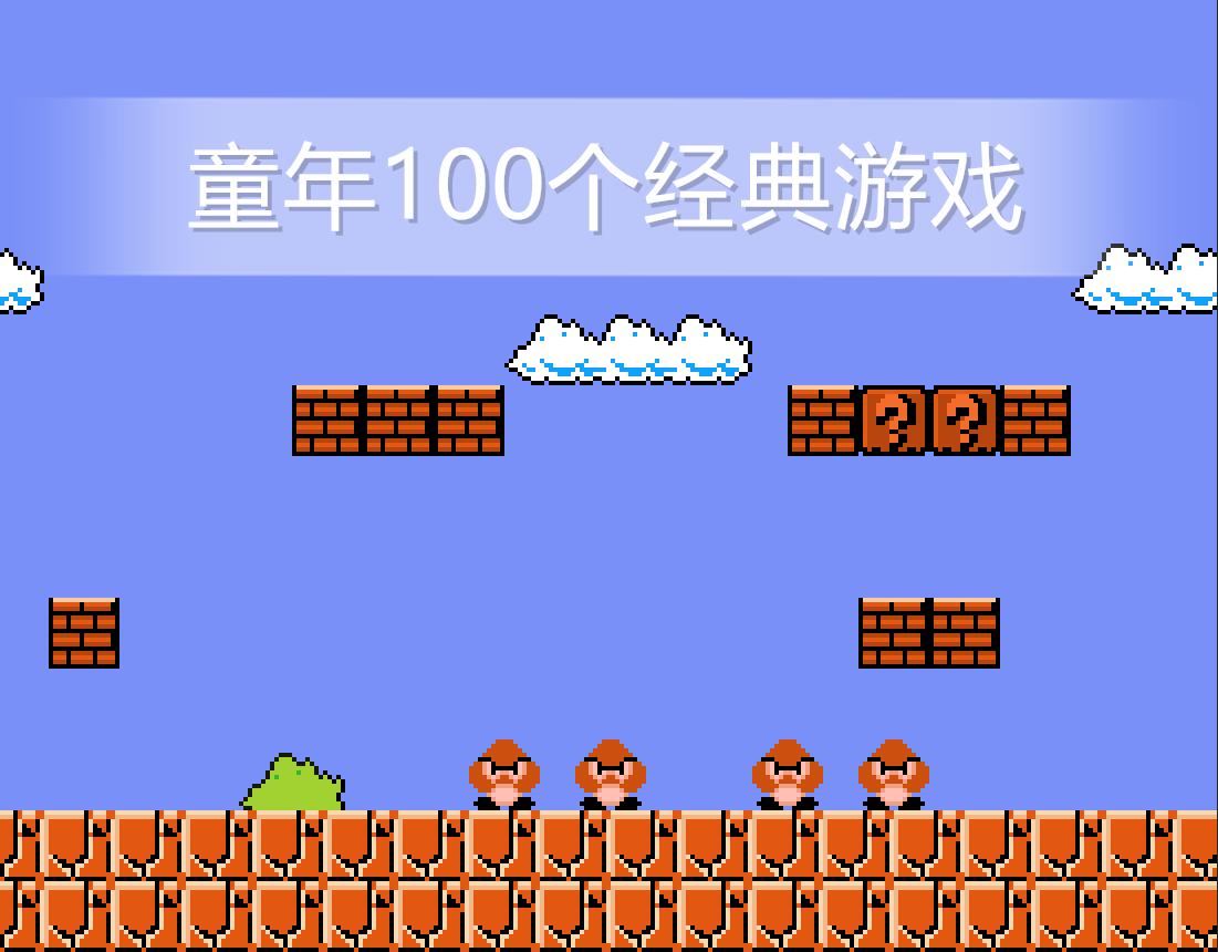 童年100个经典游戏