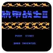 机甲战士3中文版
