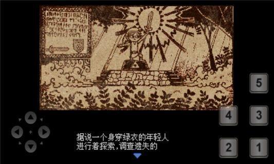 塞尔达传说中文版下载-FC塞尔达传说中文版(附模拟器)下载
