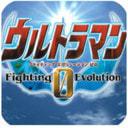 奥特曼格斗0进化最新版