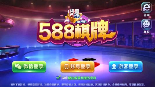 588科技棋牌游戏