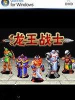 龙王战士无限币版
