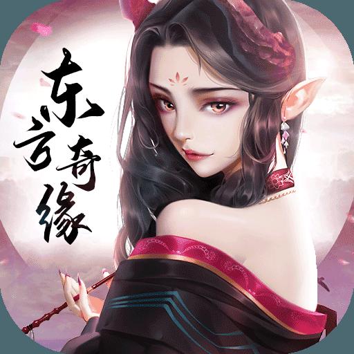 东方奇缘九游版